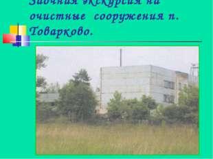 Заочная экскурсия на очистные сооружения п. Товарково.