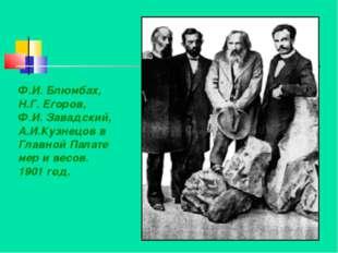 Ф.И. Блюмбах, Н.Г. Егоров, Ф.И. Завадский, А.И.Кузнецов в Главной Палате мер