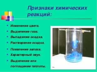 Признаки химических реакций: Изменение цвета. Выделение газа. Выпадение осадк