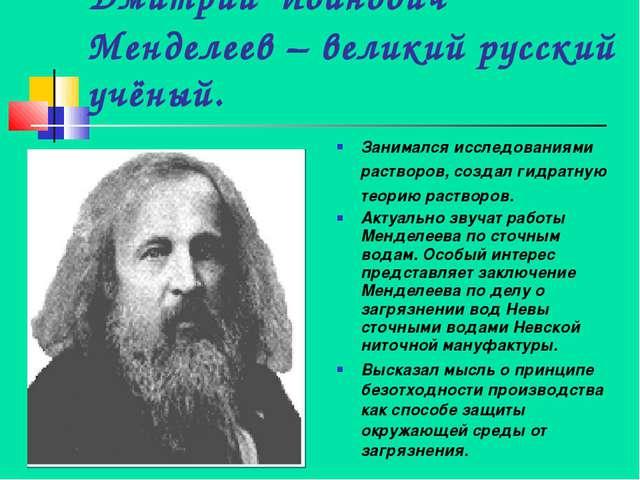 Дмитрий Иванович Менделеев – великий русский учёный. Занимался исследованиями...