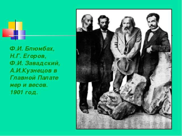 Ф.И. Блюмбах, Н.Г. Егоров, Ф.И. Завадский, А.И.Кузнецов в Главной Палате мер...