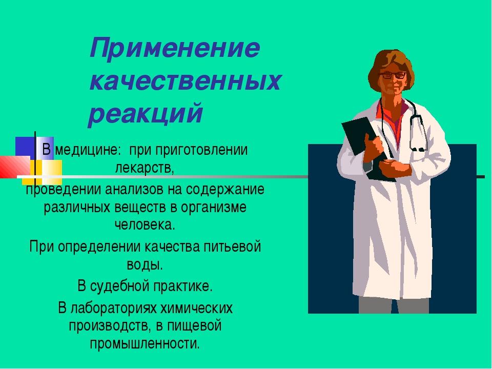Применение качественных реакций В медицине: при приготовлении лекарств, прове...