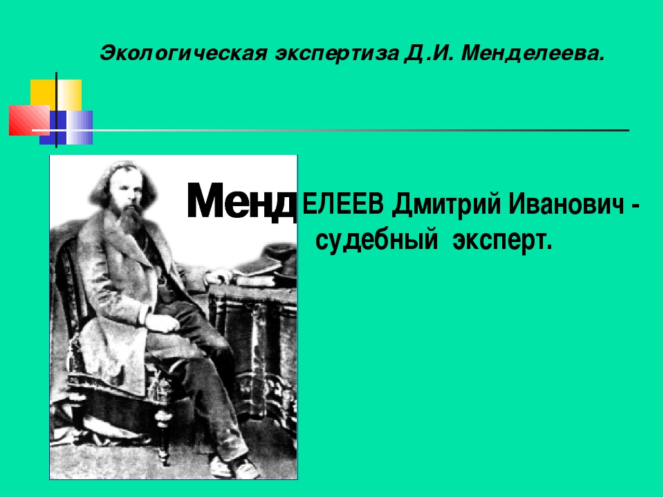 ЕЛЕЕВ Дмитрий Иванович - судебный эксперт. Экологическая экспертиза Д.И. Менд...