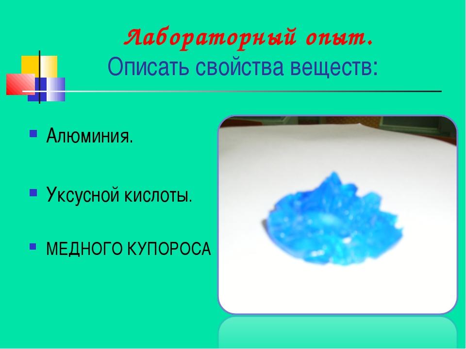 Лабораторный опыт. Описать свойства веществ: Алюминия. Уксусной кислоты. МЕД...