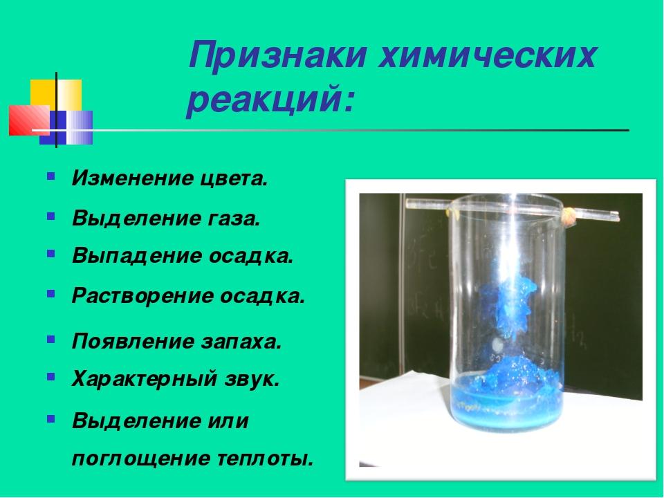 Признаки химических реакций: Изменение цвета. Выделение газа. Выпадение осадк...