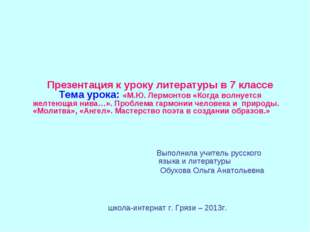 Презентация к уроку литературы в 7 классе Тема урока: «М.Ю. Лермонтов «Когда