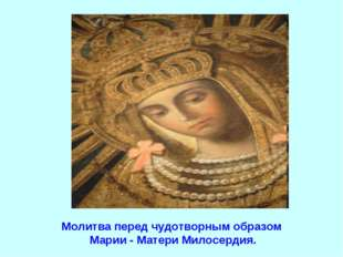 Молитва перед чудотворным образом Марии - Матери Милосердия.