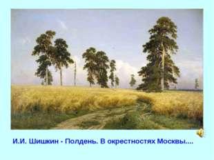 И.И. Шишкин - Полдень. В окрестностях Москвы....
