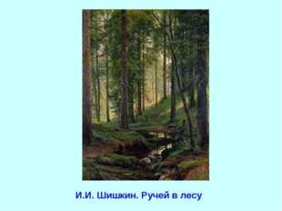 И.И. Шишкин. Ручей в лесу