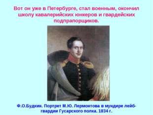 Вот он уже в Петербурге, стал военным, окончил школу кавалерийских юнкеров и