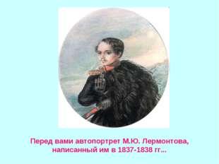 Перед вами автопортрет М.Ю. Лермонтова, написанный им в 1837-1838 гг...