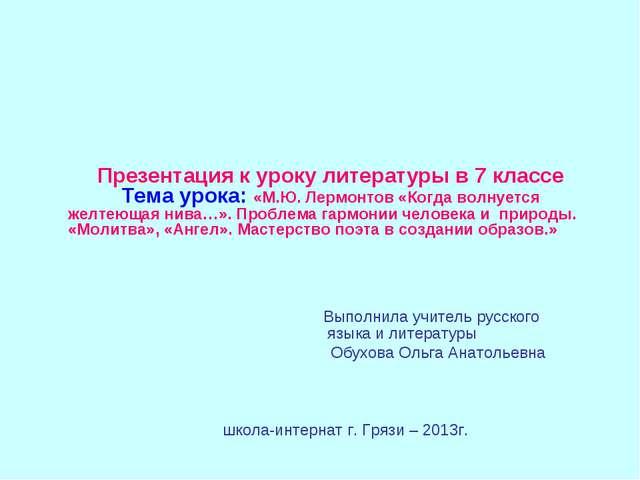 Презентация к уроку литературы в 7 классе Тема урока: «М.Ю. Лермонтов «Когда...