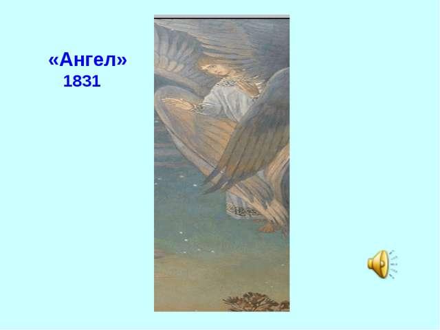 «Ангел» 1831