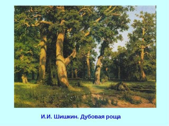 И.И. Шишкин. Дубовая роща