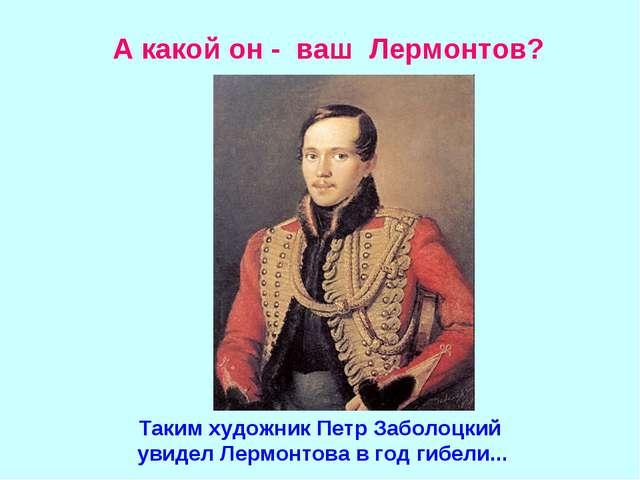 Таким художник Петр Заболоцкий увидел Лермонтова в год гибели... А какой он -...
