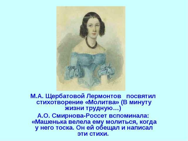 М.А. Щербатовой Лермонтов посвятил стихотворение «Молитва» (В минуту жизни тр...