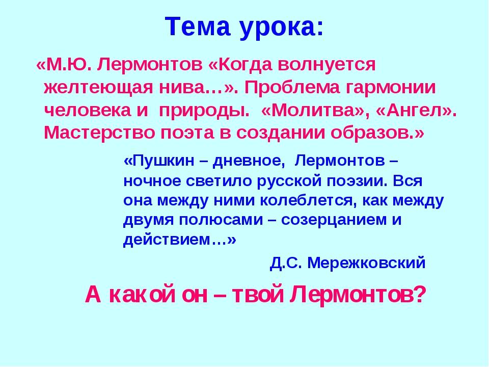 Тема урока: «М.Ю. Лермонтов «Когда волнуется желтеющая нива…». Проблема гармо...