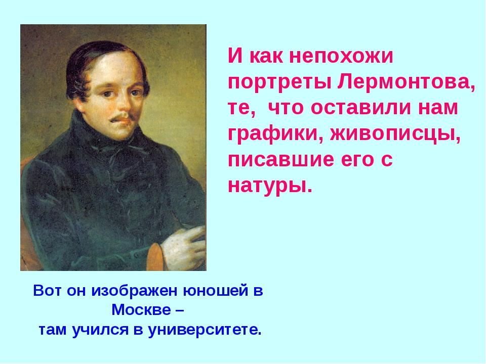 И как непохожи портреты Лермонтова, те, что оставили нам графики, живописцы,...