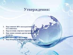 Утверждения: Вода занимает 80% массы растений и 75% веса животных. Вода источ