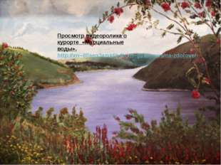 Просмотр видеоролика о курорте «Марциальные воды». http://xn--80aeg3amk6b4b.