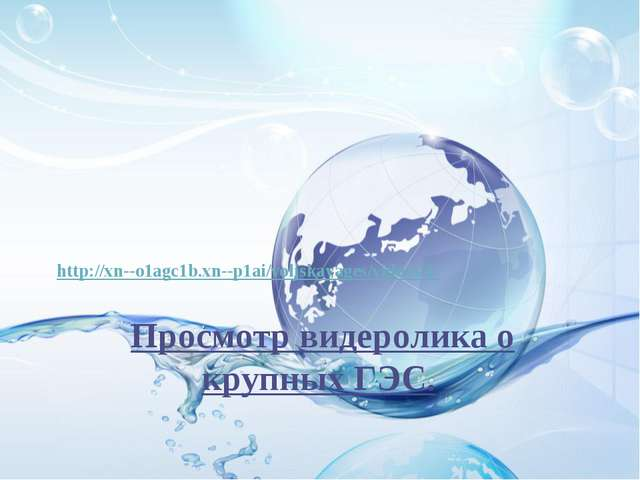 Просмотр видеролика о крупных ГЭС. http://xn--o1agc1b.xn--p1ai/voljskayages/v...