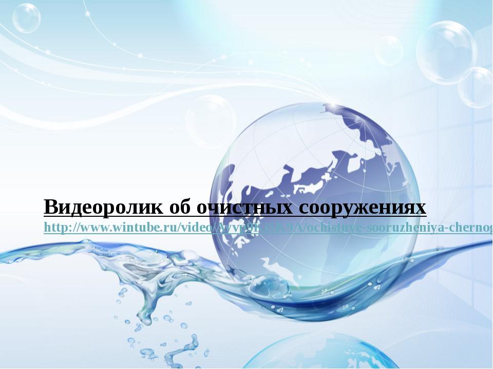 Видеоролик об очистных сооружениях. http://www.wintube.ru/video/Ayvp9KiSK9A/...