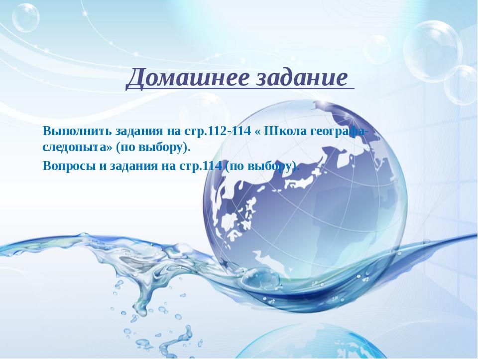 Домашнее задание Выполнить задания на стр.112-114 « Школа географа-следопыта»...
