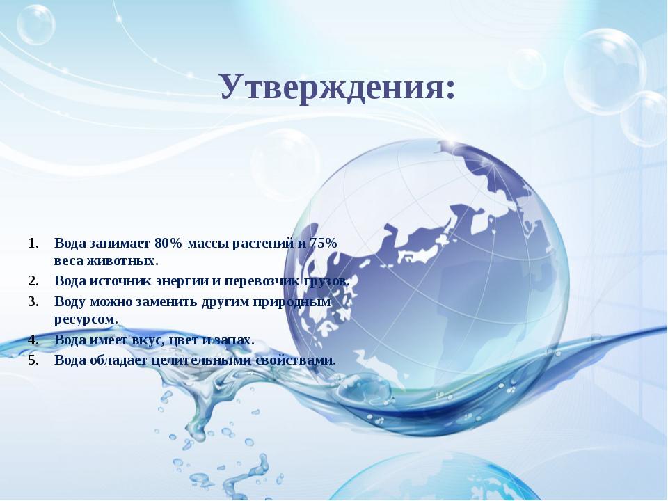 Утверждения: Вода занимает 80% массы растений и 75% веса животных. Вода источ...