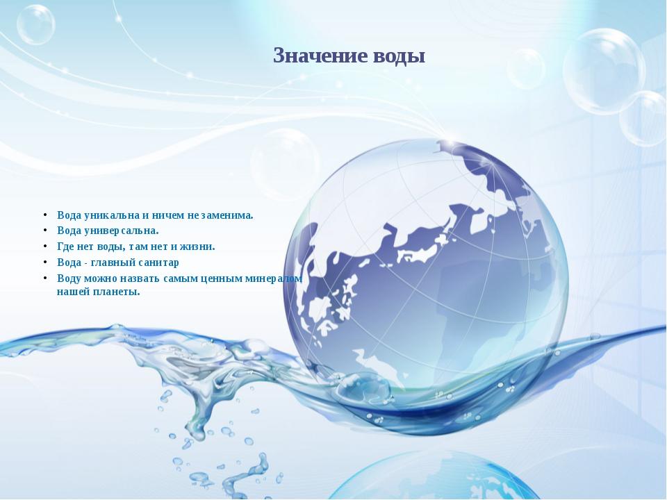 Значение воды Вода уникальна и ничем не заменима. Вода универсальна. Где нет...