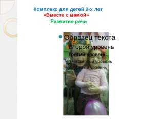 Комплекс для детей 2-х лет «Вместе с мамой» Развитие речи