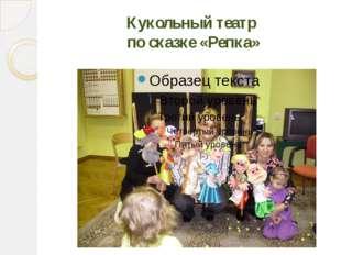 Кукольный театр по сказке «Репка»