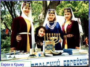 Евреи в Крыму