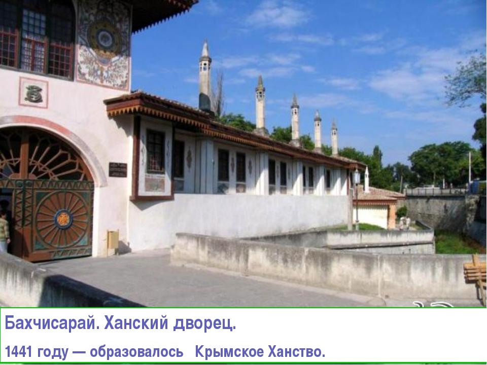 Бахчисарай. Ханский дворец. 1441 году — образовалось Крымское Ханство.