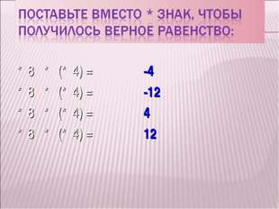 * 8 * (* 4) =-4 * 8 * (* 4) =-12 * 8 * (* 4) =4 * 8 * (* 4) =12