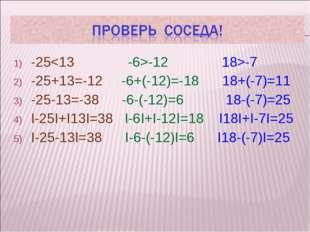 -25-12 18>-7 -25+13=-12 -6+(-12)=-18 18+(-7)=11 -25-13=-38 -6-(-12)=6 18-(-7)