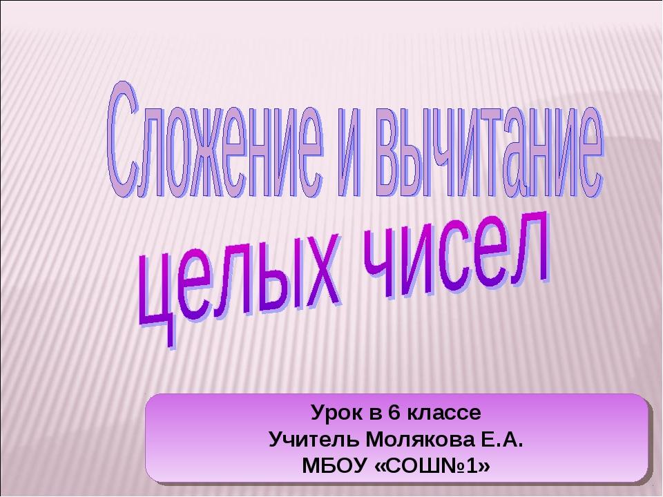Урок в 6 классе Учитель Молякова Е.А. МБОУ «СОШ№1»