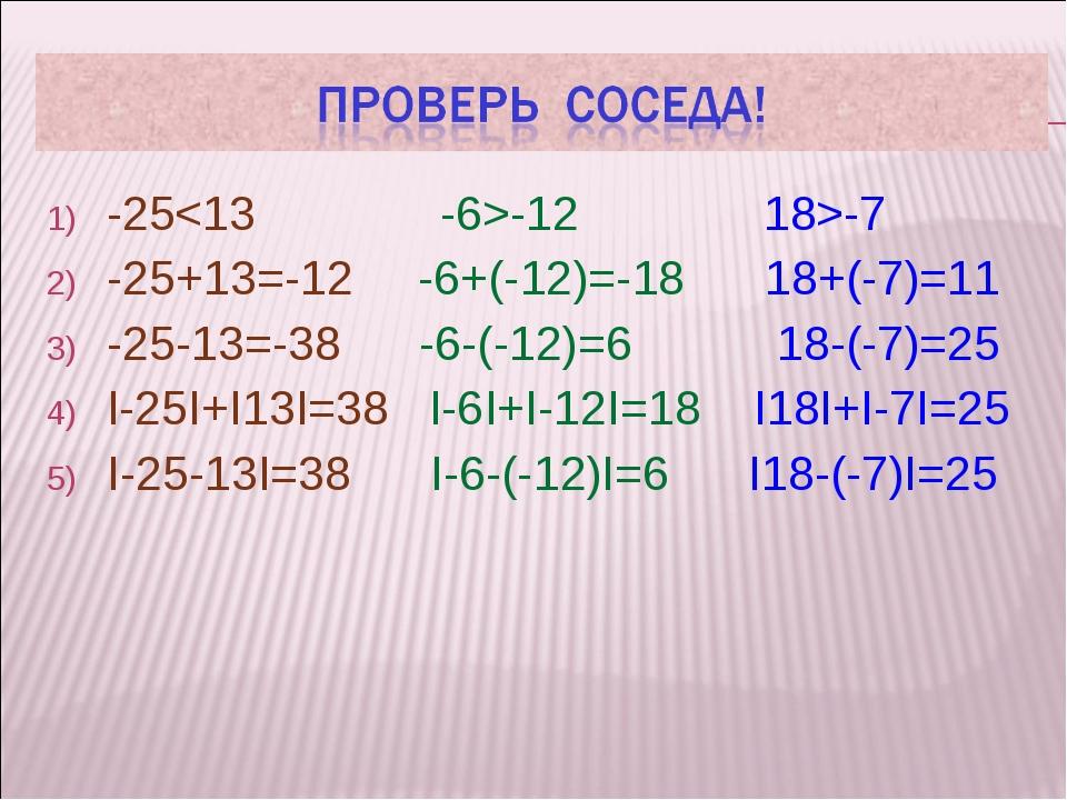 -25-12 18>-7 -25+13=-12 -6+(-12)=-18 18+(-7)=11 -25-13=-38 -6-(-12)=6 18-(-7)...
