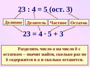 23 : 4 = 5 (ост. 3) 23 = 4 · 5 + 3 Разделить число а на число b с остатком –