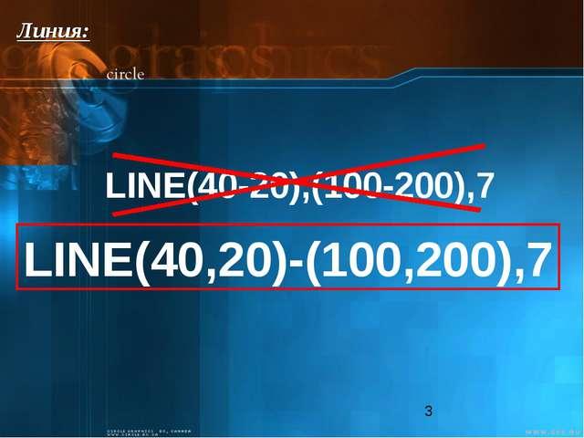 LINE(40-20),(100-200),7 LINE(40,20)-(100,200),7 Линия: