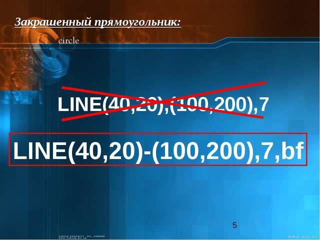 LINE(40,20),(100,200),7 LINE(40,20)-(100,200),7,bf Закрашенный прямоугольник: