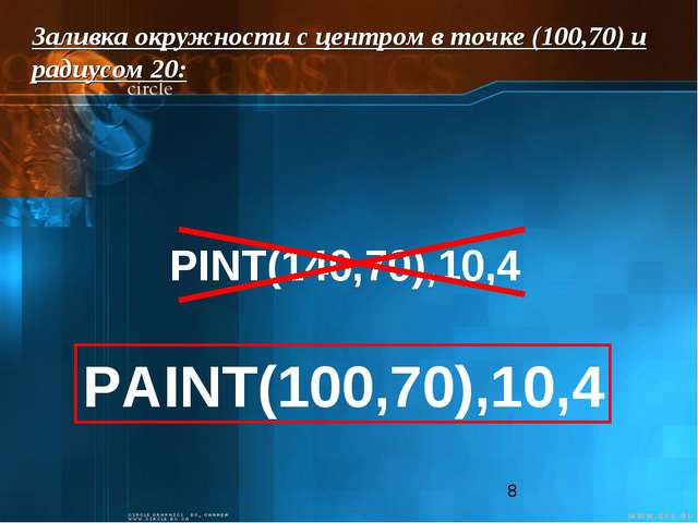 PINT(140,70),10,4 PAINT(100,70),10,4 Заливка окружности с центром в точке (10...