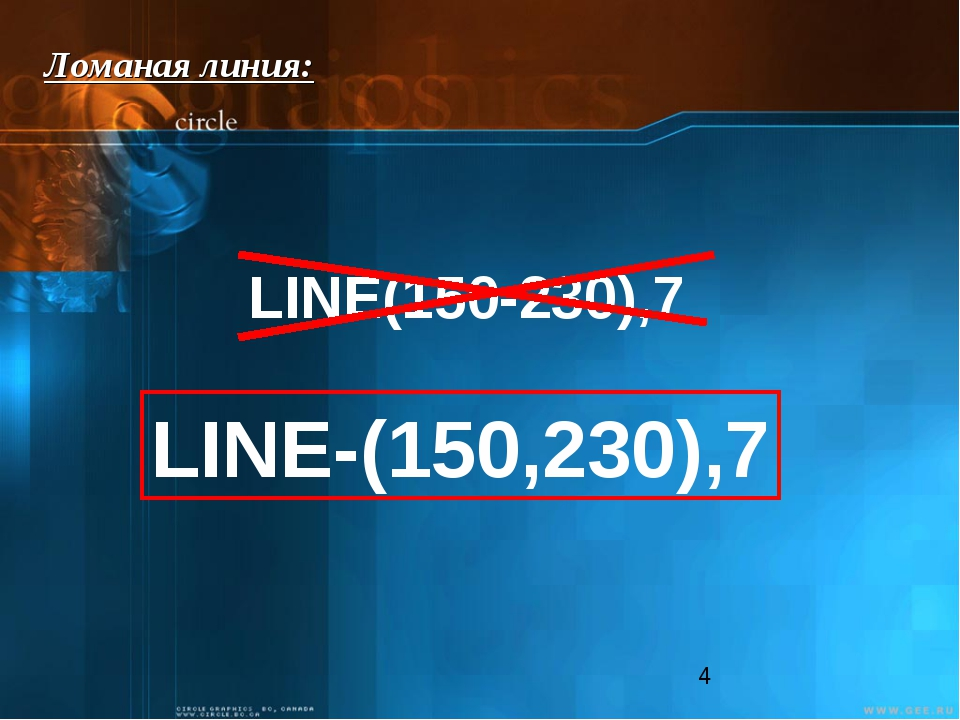 LINE(150-230),7 LINE-(150,230),7 Ломаная линия: