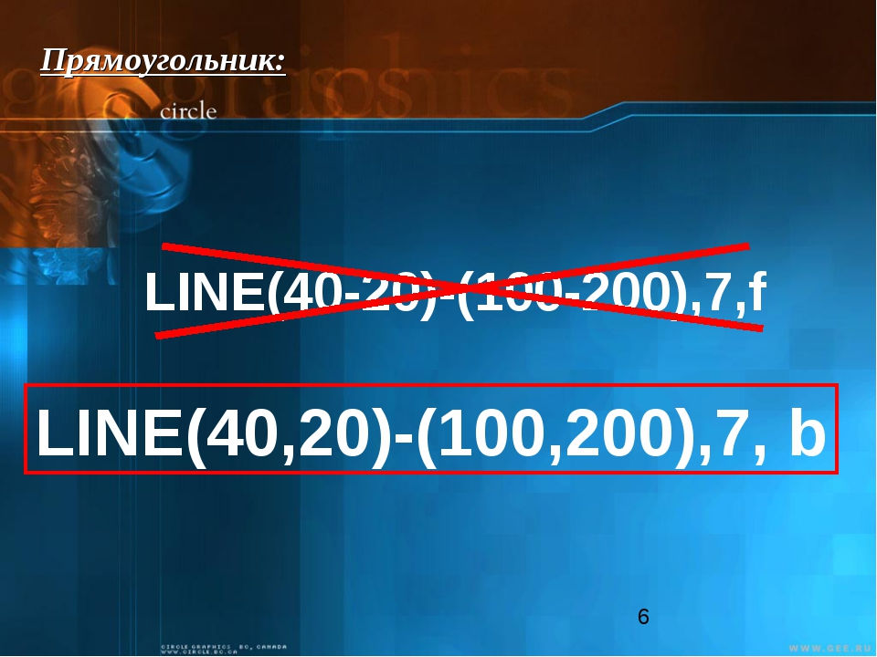 LINE(40-20)-(100-200),7,f LINE(40,20)-(100,200),7, b Прямоугольник: