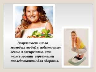 Возрастает число молодых людей с избыточным весом и ожирением, что тоже грози