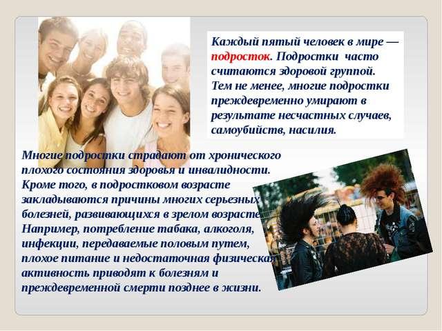 Каждый пятый человек в мире — подросток. Подростки часто считаются здоровой г...