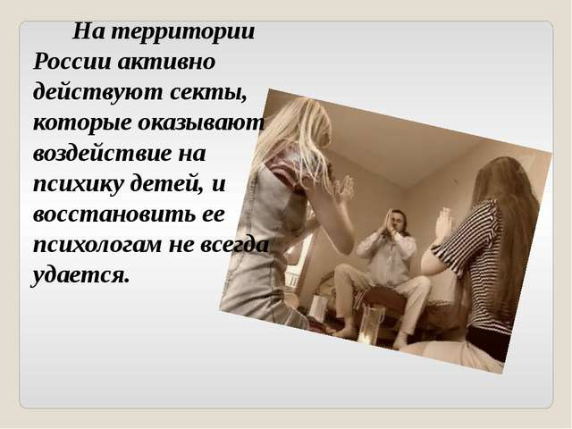 На территории России активно действуют секты, которые оказывают воздействие н...
