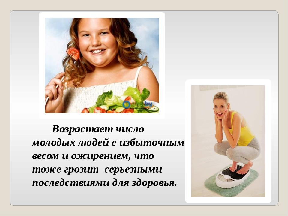 Возрастает число молодых людей с избыточным весом и ожирением, что тоже грози...