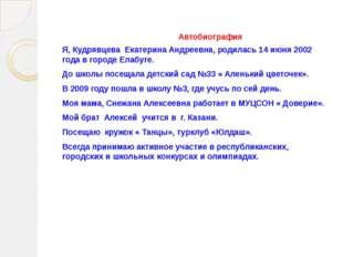 Автобиография Я, Кудрявцева Екатерина Андреевна, родилась 14 июня 2002 года в