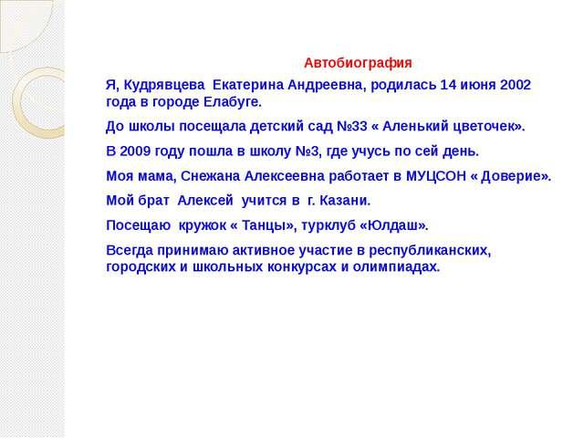 Автобиография Я, Кудрявцева Екатерина Андреевна, родилась 14 июня 2002 года в...