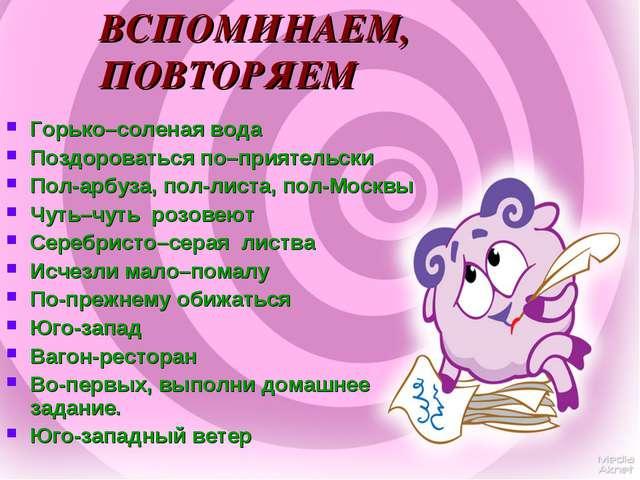 Горько–соленая вода Поздороваться по–приятельски Пол-арбуза, пол-листа, пол-М...